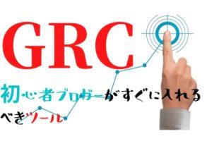 【GRCライセンスキー取得&設定方法】順位チェックが重要なわけ