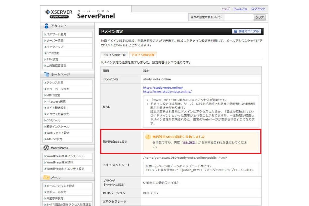 エックスサーバー 無料 SSL 設定①