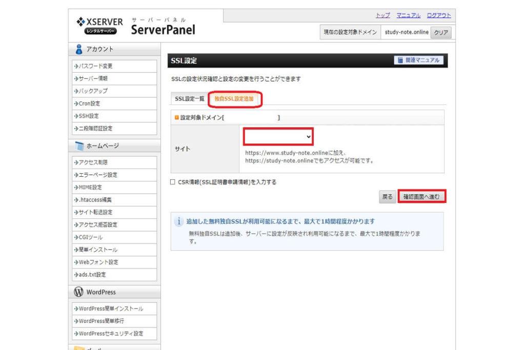 エックスサーバー 無料 SSL 設定②
