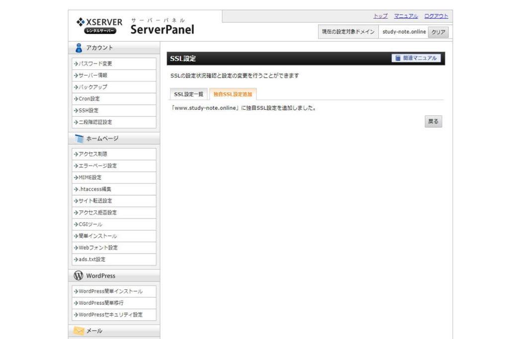 エックスサーバー 無料 SSL 設定③