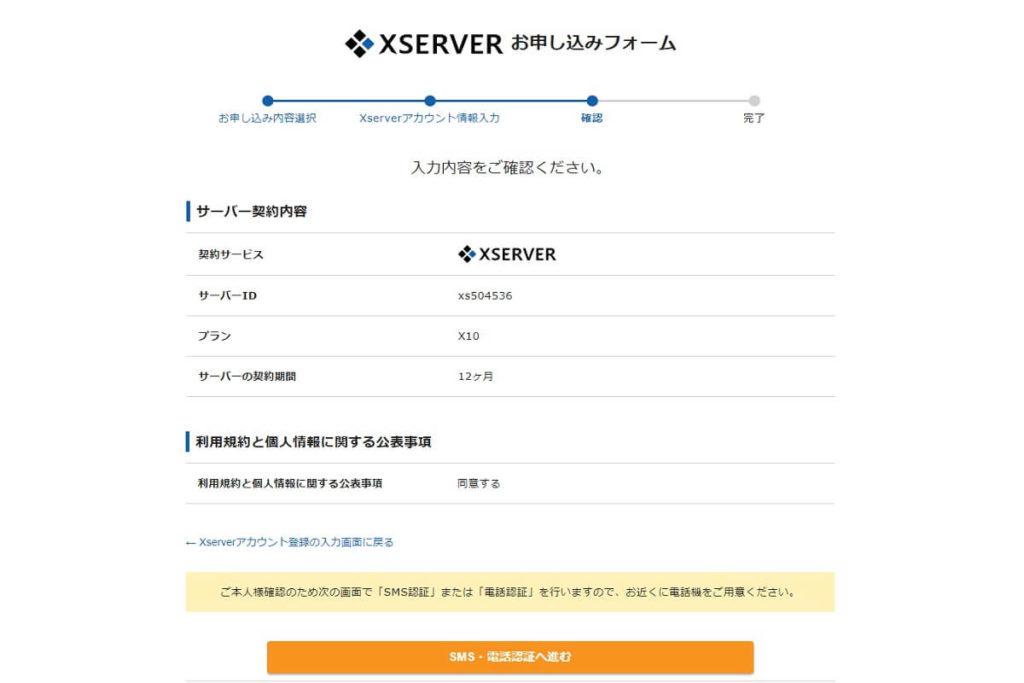 エックスサーバー ワードプレス クイックスタート11