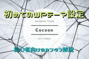 WPテーマ Cocoon ダウンロード