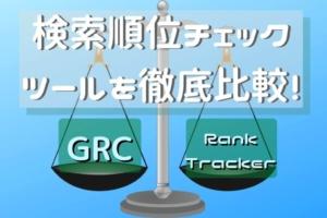 【GRC/Rank Trackerを徹底比較】両方使ってみた結果