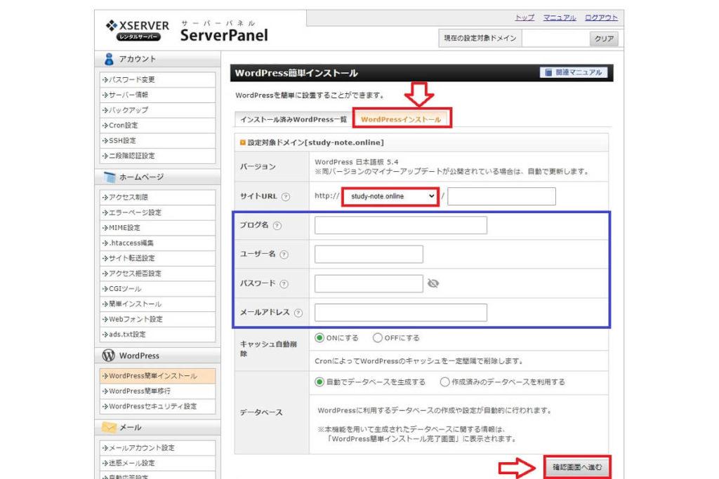 エックスサーバー ワードプレス 初心者 インストール方法2