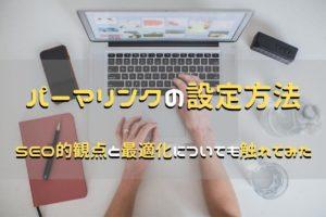 パーマリンクの設定方法【ワードプレス初心者向け】